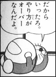 midasi.dora.dorayakishi.jpg