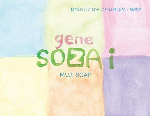 GENE - mujisoap(omote).jpg